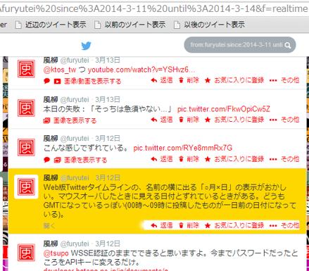 f:id:furyu-tei:20140321205259p:image