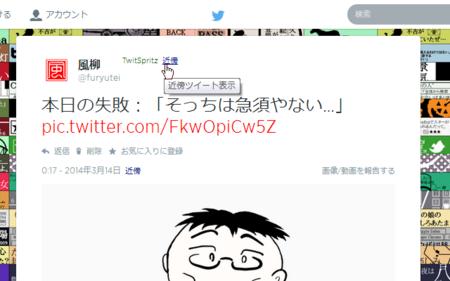 f:id:furyu-tei:20140609190758p:image