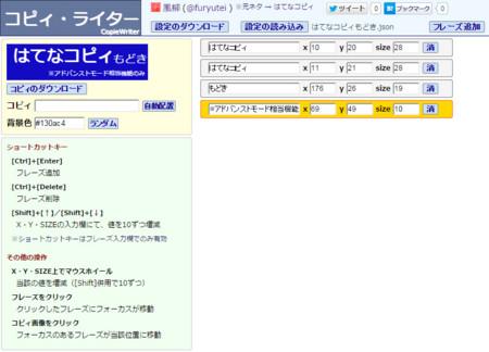 http://furyu.nazo.cc/CopieWriter/?setting=samples/%E3%81%AF%E3%81%A6%E3%81%AA%E3%82%B3%E3%83%94%E3%82%A3%E3%82%82%E3%81%A9%E3%81%8D.json