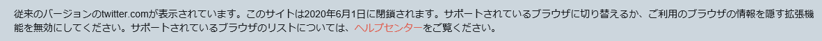 従来のバージョンのtwitter.comが表示されています。このサイトは2020年6月1日に閉鎖されます。
