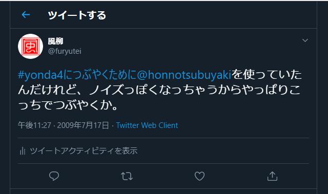 f:id:furyu-tei:20200820062500p:plain