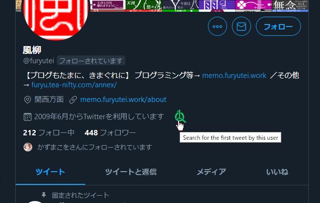f:id:furyu-tei:20200820112108p:plain