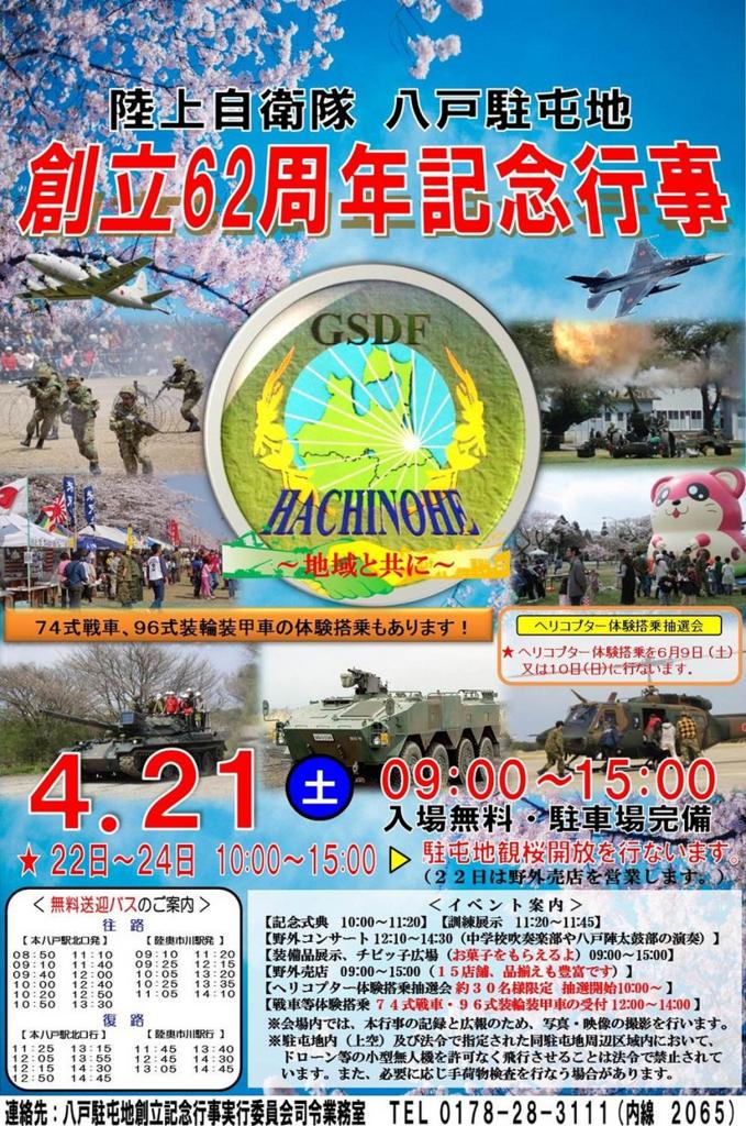 陸上自衛隊八戸駐屯地「創立62周年記念行事」