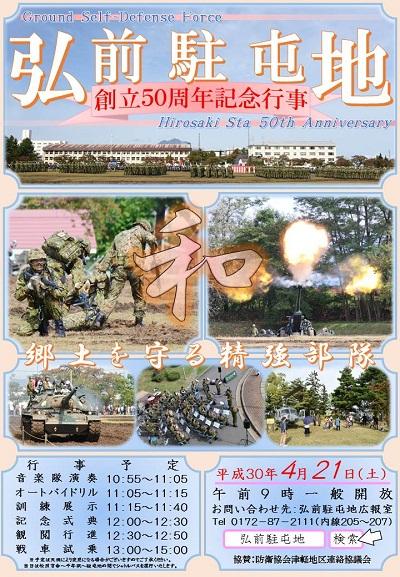 陸上自衛隊弘前駐屯地「創立50周年記念行事」