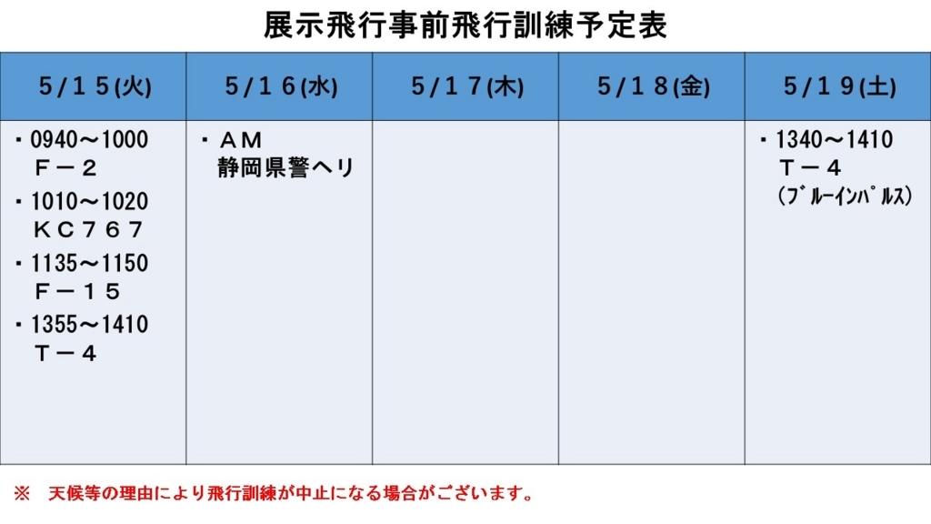 2018年静浜基地航空祭 | 展示飛行事前飛行訓練予定表