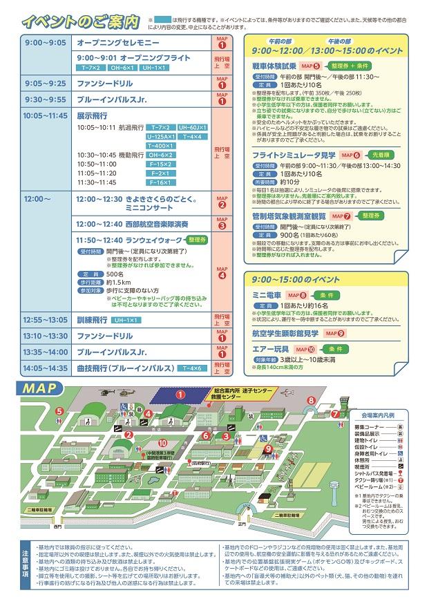 防府航空祭ポスター(防府北基地HPより)