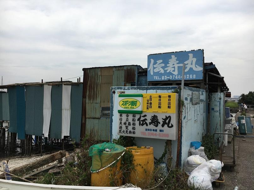 多摩川堤防沿いに佇む「伝寿丸」