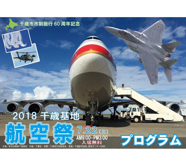 千歳基地航空祭ポスター(航空自衛隊千歳基地HP)