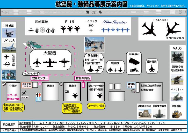 千歳基地航空祭エプロン展示案内図(航空自衛隊千歳基地HP)