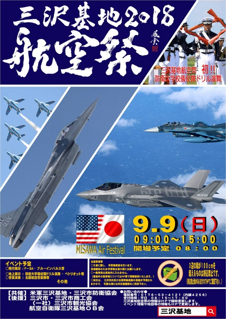 三沢基地航空祭2018(航空自衛隊三沢基地)