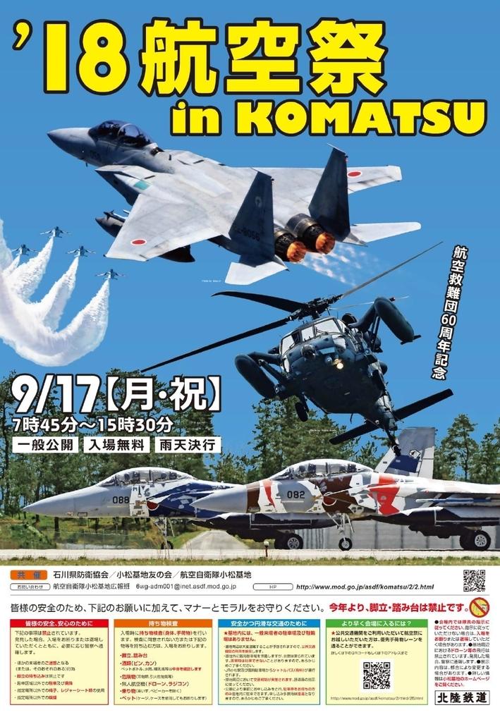 '18 航空祭 in KOMATSU(航空自衛隊小松基地HP)