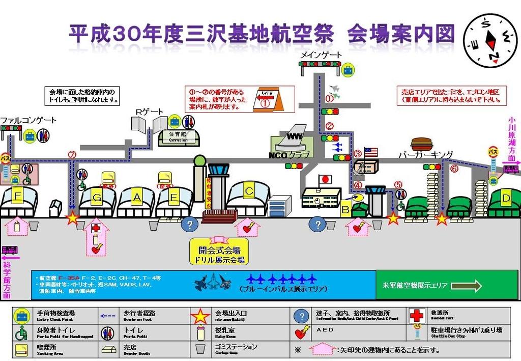 平成30年度三沢基地航空祭 会場案内図(航空自衛隊三沢基地)