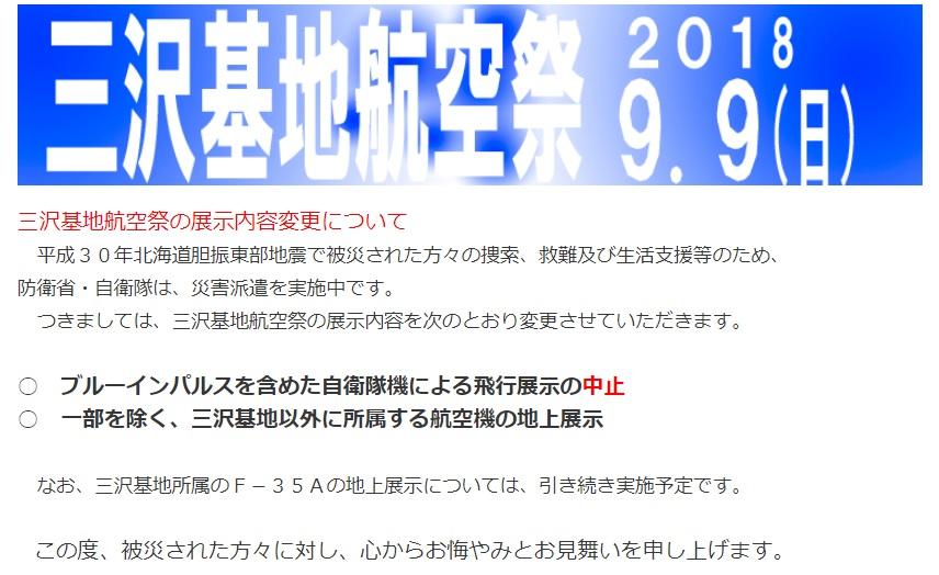 三沢基地航空祭の展示内容変更について(航空自衛隊三沢基地)
