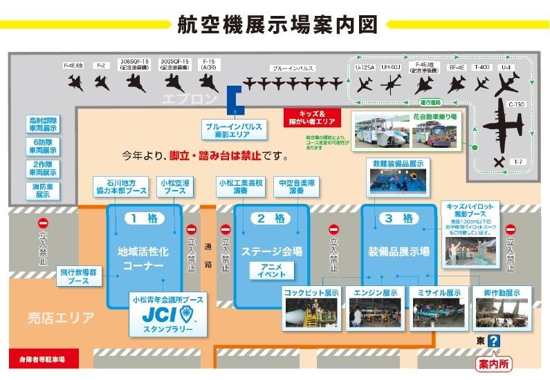 航空機展示場案内図(航空自衛隊小松基地HP)