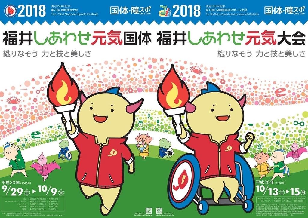 「福井しあわせ元気国体」公式ポスター