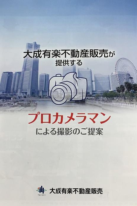 「プロカメラマンによる撮影のご提案」大成有楽不動産販売