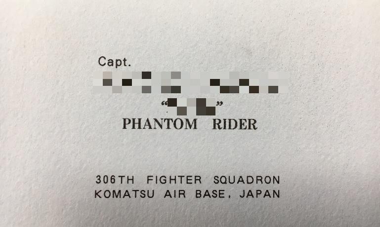 小松基地第306飛行隊ファントムライダー名刺(裏)