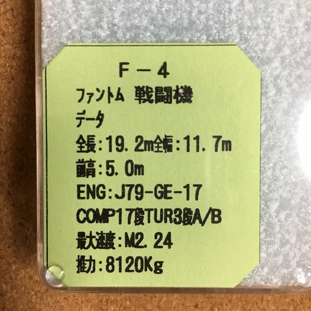 F-4ファントム・エンジン「J79-GE-17 / 11段」