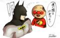 アンパンマンとバットマン3