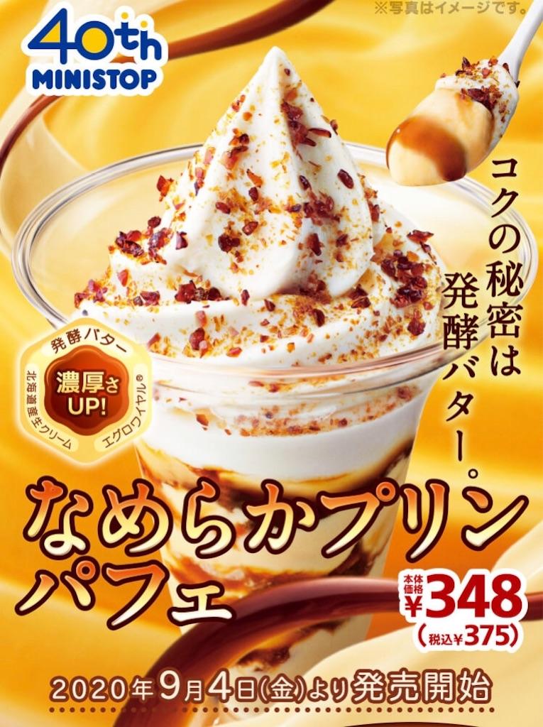 f:id:fusan_no_tabemono_blogs:20200924182607j:image