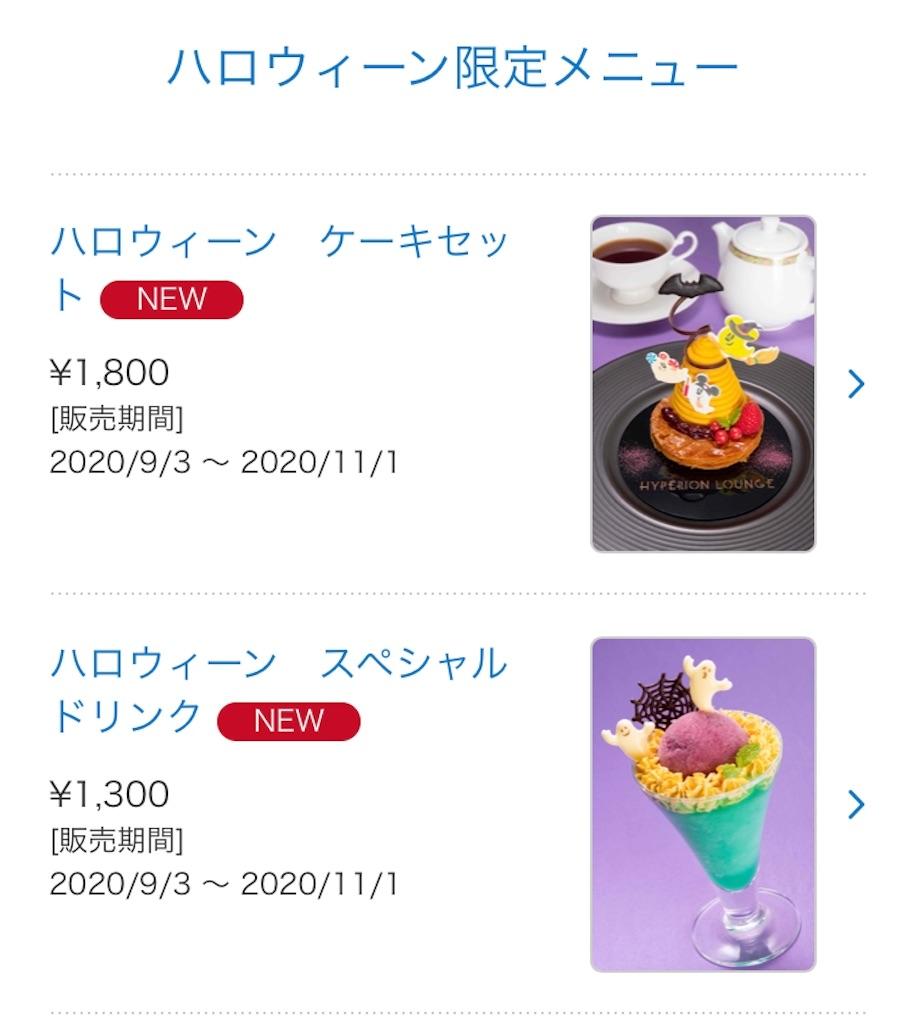 f:id:fusan_no_tabemono_blogs:20200930204343j:image