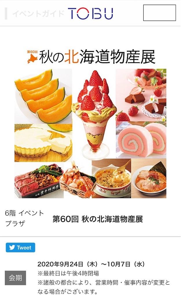 f:id:fusan_no_tabemono_blogs:20201002090915j:image