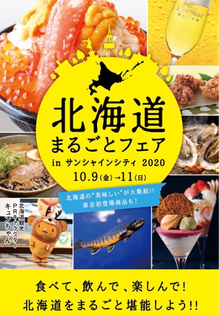 f:id:fusan_no_tabemono_blogs:20201002094820j:image