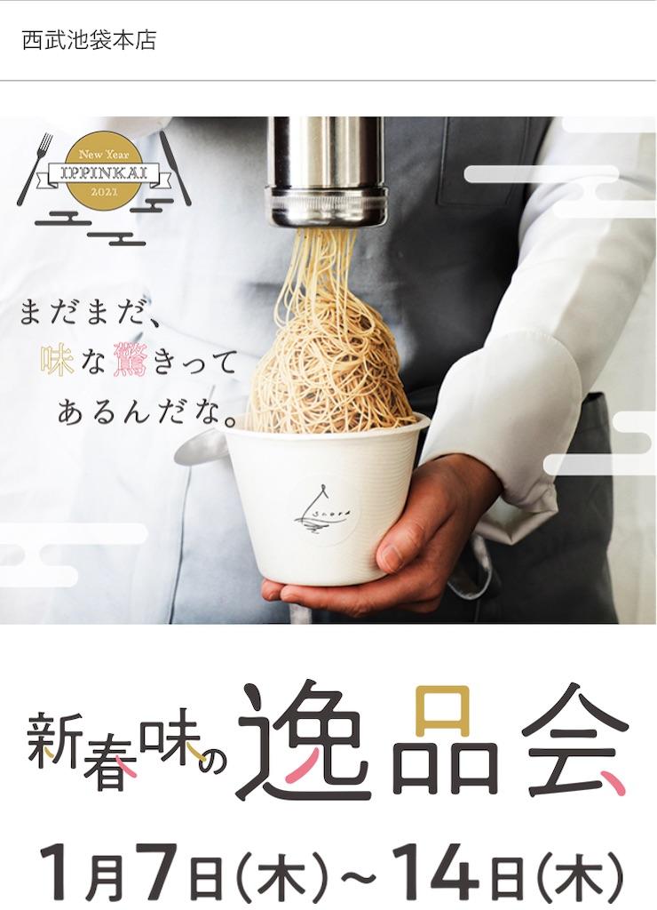 f:id:fusan_no_tabemono_blogs:20210107101047j:image