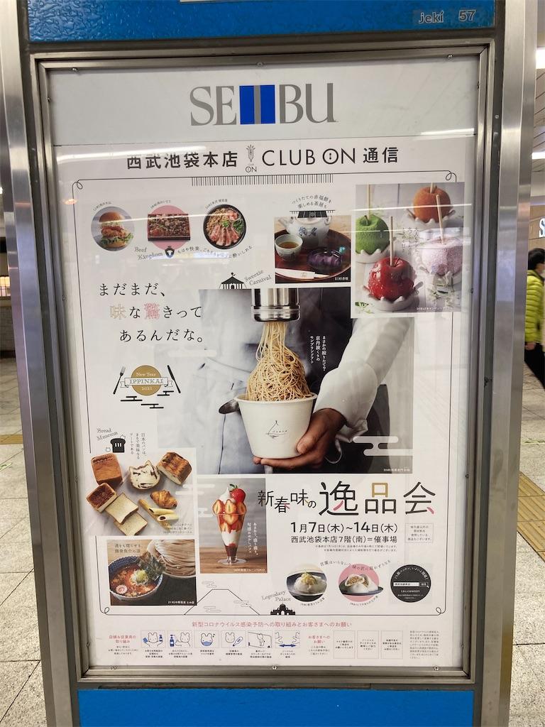 f:id:fusan_no_tabemono_blogs:20210110131628j:image