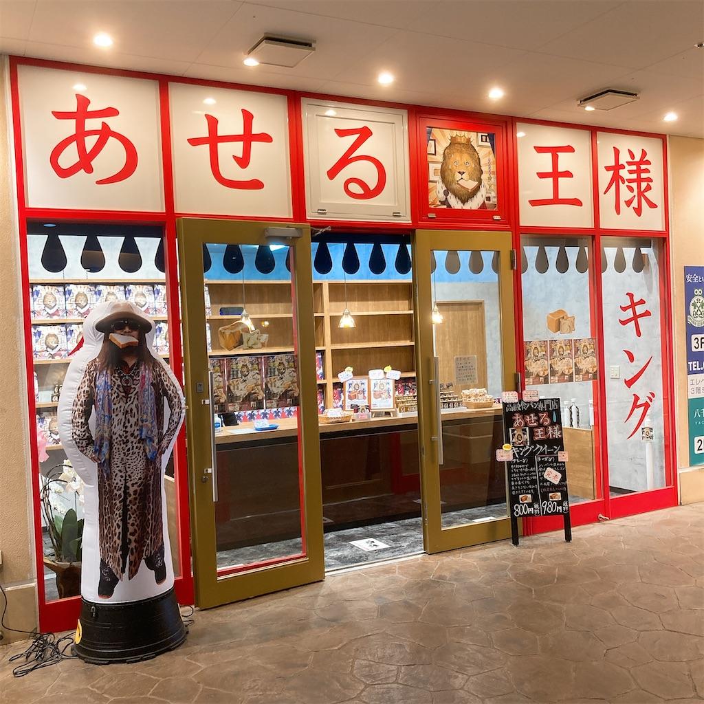 f:id:fusan_no_tabemono_blogs:20210317204220j:image