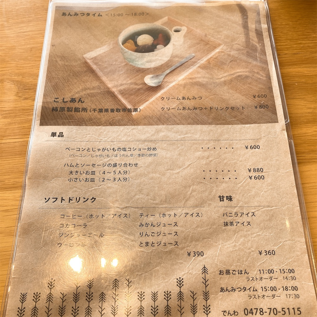 f:id:fusan_no_tabemono_blogs:20210318225008j:image