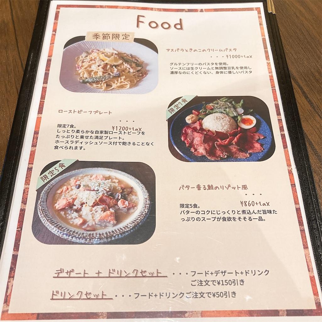 f:id:fusan_no_tabemono_blogs:20210321144754j:image