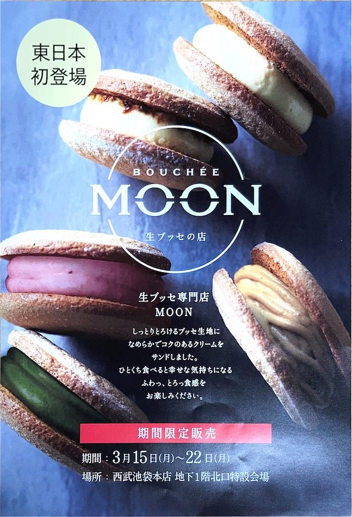 f:id:fusan_no_tabemono_blogs:20210324210443j:image