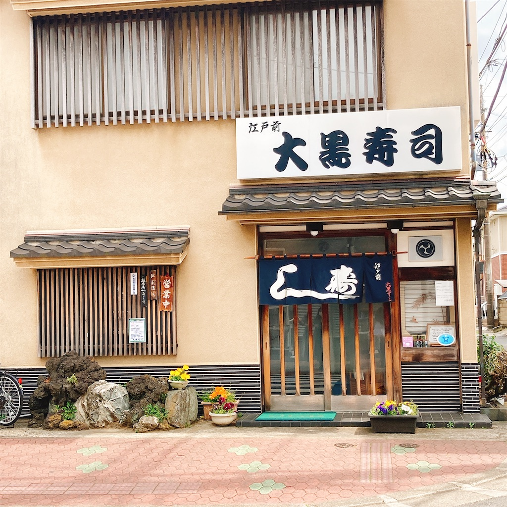 f:id:fusan_no_tabemono_blogs:20210326092233j:image
