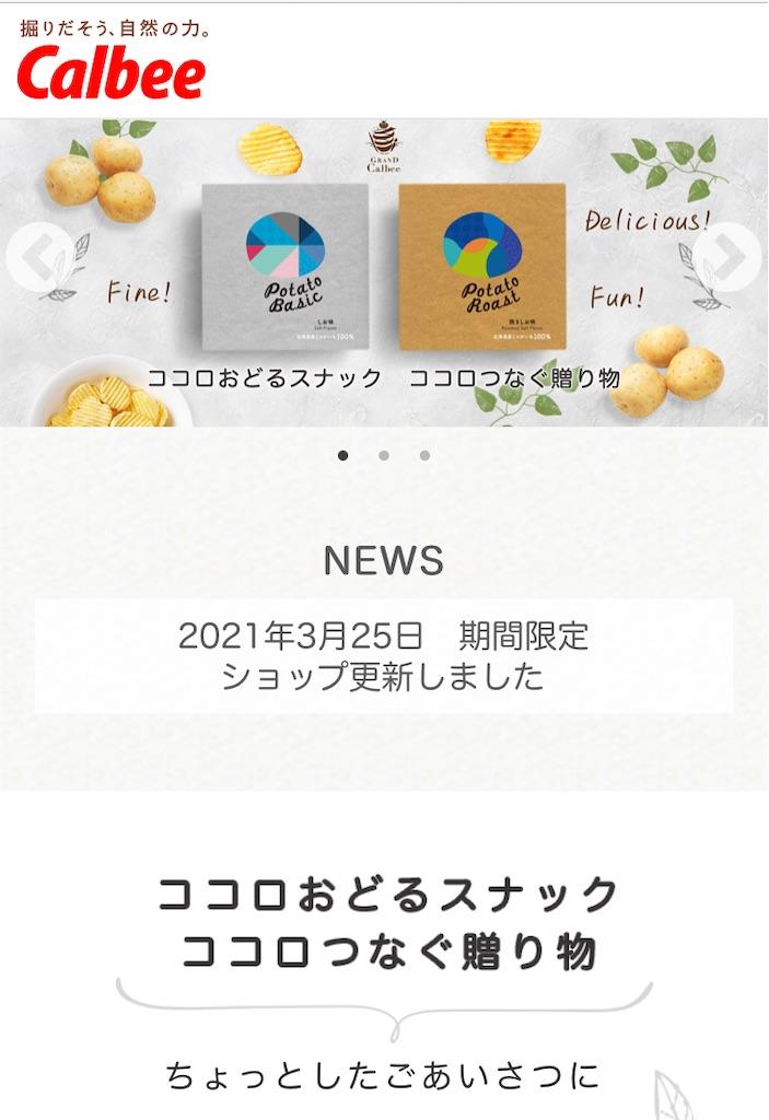 f:id:fusan_no_tabemono_blogs:20210329090918j:image