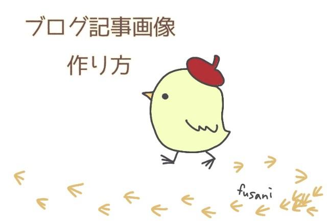 f:id:fusani:20181109163031j:plain