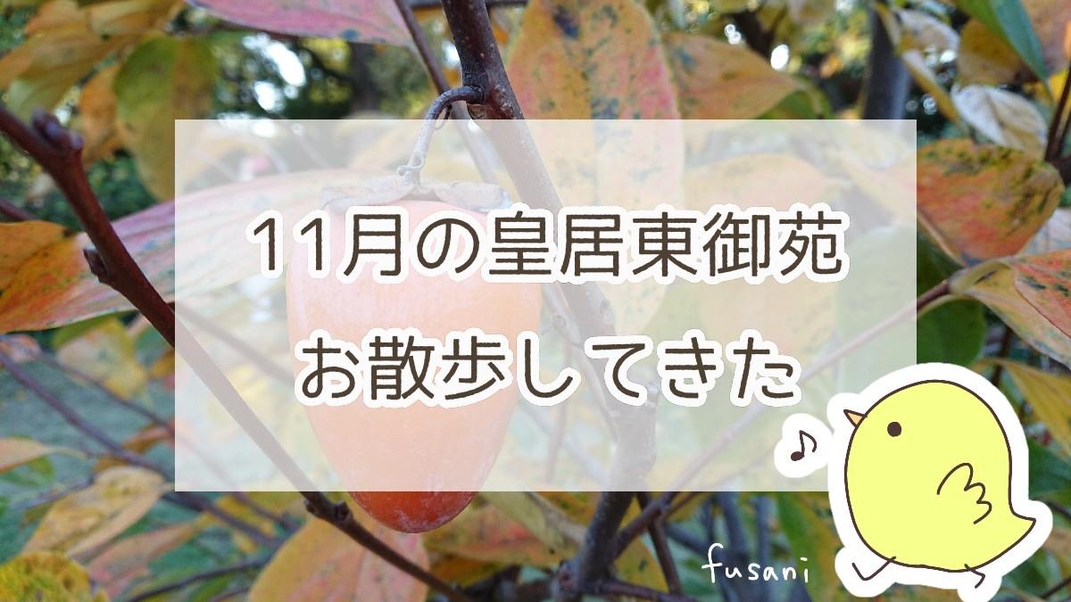f:id:fusani:20181121144412j:plain