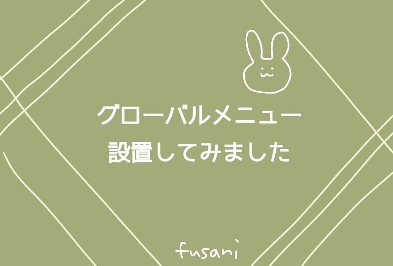 f:id:fusani:20181122205619j:plain