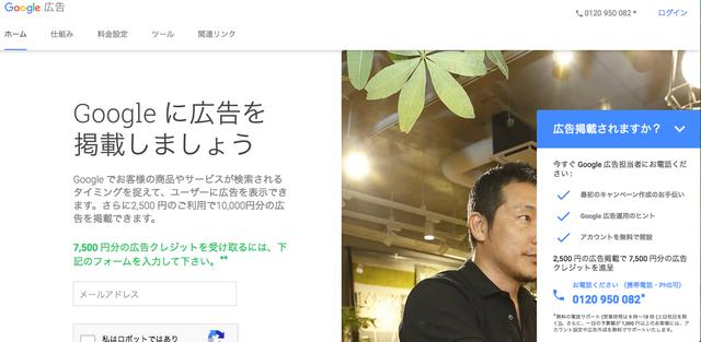 グーグル広告_トップページ