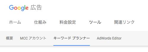 グーグル広告_ヘッダー