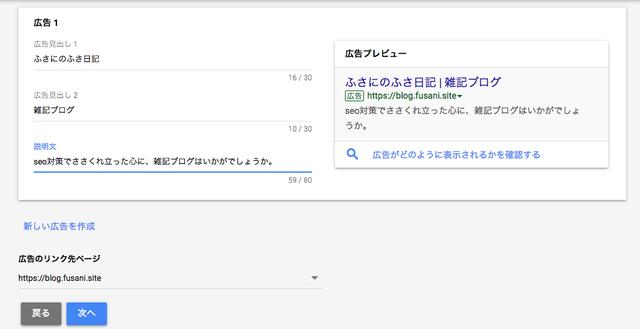 グーグル広告_広告を作成する2