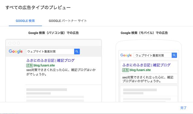 グーグル広告_広告を作成する3