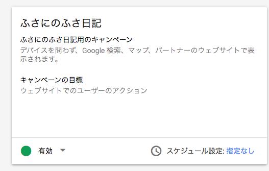 グーグル広告_キャンペーンの一時停止