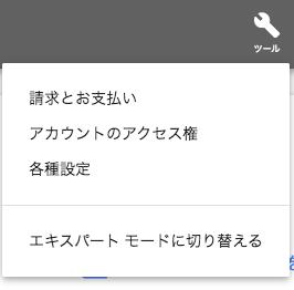 グーグル広告_ツール