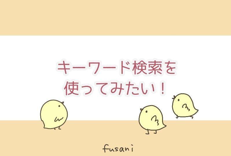 f:id:fusani:20181130175125j:plain