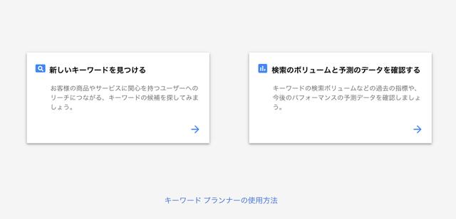 グーグル広告_キーワードプランナー