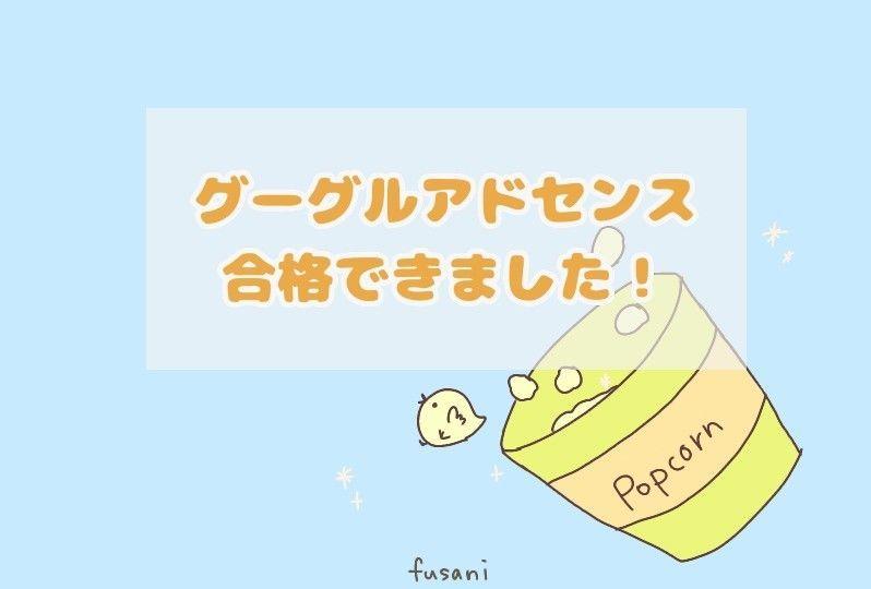 f:id:fusani:20181207191451j:plain