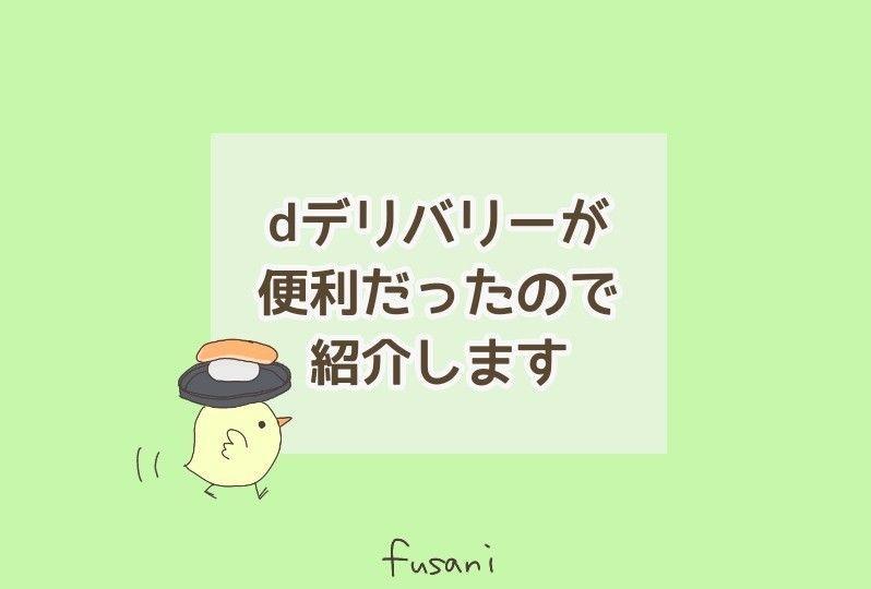 f:id:fusani:20181210162604j:plain