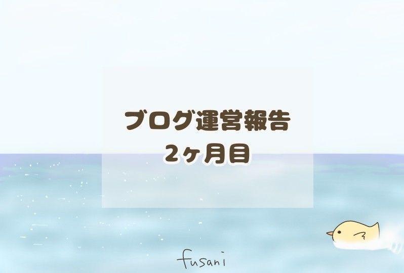 f:id:fusani:20181219175713j:plain