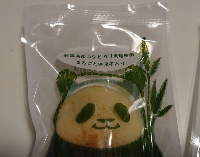 笹だんごパン_アップ